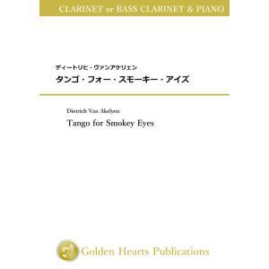 (楽譜) タンゴ・フォー・スモーキー・アイズ / 作曲:ディートリヒ・ヴァンアケリェン (クラリネット / バスクラリネット&ピアノ)(スコア+パート譜セット)|wbpplus