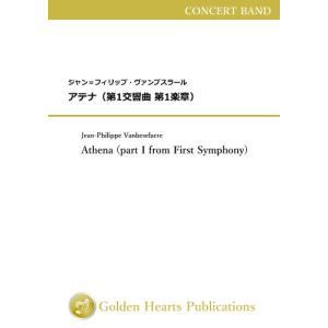 (楽譜) アテナ(第1交響曲 第1楽章) / 作曲:ジャン=フィリップ・ヴァンブスラール (吹奏楽)(DXスコア+パート譜セット) wbpplus