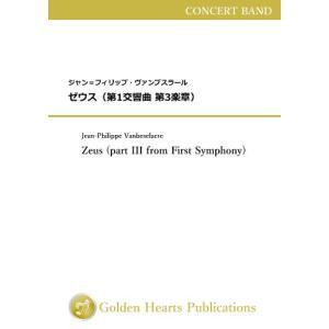 (楽譜) ゼウス(第1交響曲 第3楽章) / 作曲:ジャン=フィリップ・ヴァンブスラール (吹奏楽)(安価版スコア+パート譜セット) wbpplus
