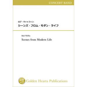 (楽譜) シーンズ・フロム・モダン・ライフ / 作曲:ロブ・ウィッフィン (吹奏楽)(DXスコア+パート譜セット)|wbpplus