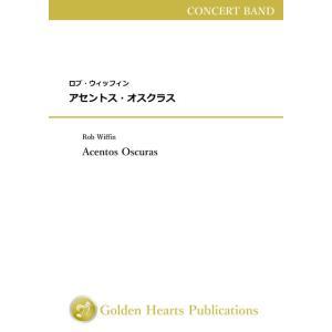 (楽譜) アセントス・オスクラス / 作曲:ロブ・ウィッフィン (吹奏楽)(安価版スコア+パート譜セット) wbpplus