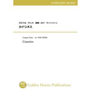(楽譜) カナリオス / 作曲:ガスパル・サンス 編曲:ロブ・ウィッフィン(Rob Wiffin) (吹奏楽)(安価版スコア+パート譜セット) wbpplus