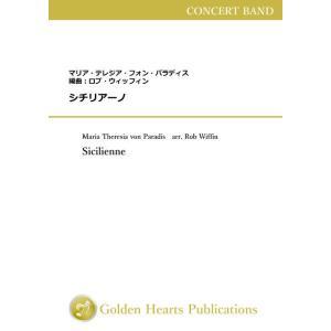 (楽譜) シチリアーノ / 作曲:マリア・テレジア・フォン・パラディス 編曲:ロブ・ウィッフィン (吹奏楽)(DXスコア+パート譜セット)|wbpplus
