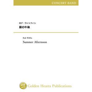 (楽譜) 夏の午後 / 作曲:ロブ・ウィッフィン (吹奏楽)(DXスコア+パート譜セット)|wbpplus