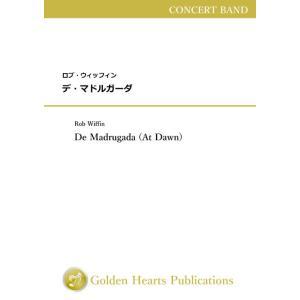 (楽譜) デ・マドルガーダ / 作曲:ロブ・ウィッフィン (吹奏楽)(DXスコア+パート譜セット)|wbpplus