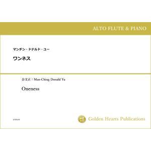 (楽譜) ワンネス / 作曲:マンチン・ドナルド・ユー (アルト・フルート&ピアノ)|wbpplus