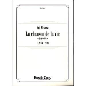 (楽譜) La chanson de la vie〜生命のうた〜 / 作曲:三澤慶 (吹奏楽)(スコア+パート譜セット)|wbpplus