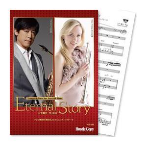 (楽譜) Eternal Story [ピアノ伴奏版]  / 作曲:山下康介 (トランペット&テナーサックスデュオ)|wbpplus