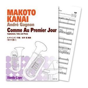 (楽譜) めぐり逢い / 作曲:A.ギャニオン / 編曲:金井信 (ユーフォニアム、テューバ、ピアノ)(スコア+パート譜セット)|wbpplus