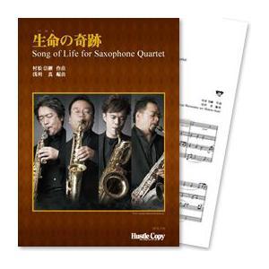 (楽譜) 生命の奇跡 / 作曲:村松崇継 / 編曲:浅利真 (サクソフォーン4重奏)(スコア+パート譜セット) wbpplus