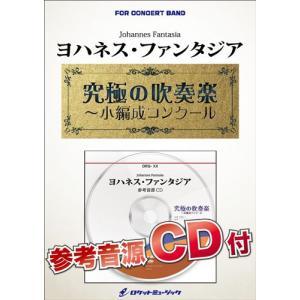 (楽譜) ヨハネス・ファンタジア (小編成) / 作曲:坂井貴祐(吹奏楽)(スコア+パート譜セット)|wbpplus
