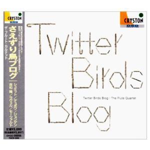 (CD) さえずり鳥ブログ / 演奏:ザ・フルート・カルテット (フルート)|wbpplus