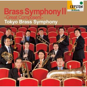 (CD) Brass Symphony -偉大なる作曲家- / 演奏:トウキョウ・ブラス・シンフォニー (金管アンサンブル)|wbpplus
