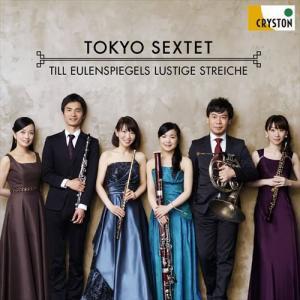 (CD) ティル・オイレンシュピーゲルの愉快ないたずら / 演奏:東京六人組|wbpplus