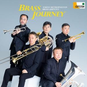 (CD) ブラス・ジャーニー / 演奏:東京メトロポリタン・ブラス・クインテット (金管アンサンブル)|wbpplus