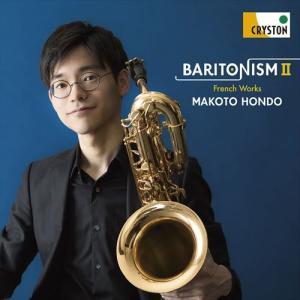 (CD) バリトニズム II -フランス作品集- / 演奏:本堂誠 (バリトン・サクソフォーン)