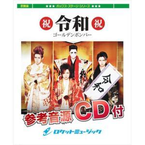 (楽譜) 令和(ゴールデンボンバー) / 作曲:鬼龍院 翔 / 編曲:三浦秀秋 (吹奏楽)|wbpplus