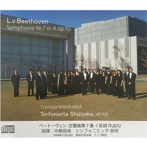 (CD) ベートーヴェン:交響曲第7番 / 演奏:シンフォニエッタ 静岡 (管弦楽)|wbpplus