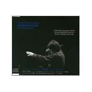 (CD) シェエラザード / 演奏:シンフォニエッタ 静岡 (管弦楽)|wbpplus