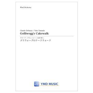 (楽譜) ゴリウォーグのケークウォーク / 作曲:ドビュッシー 編曲:山田 悠人 (吹奏楽)(スコア+パート譜セット)|wbpplus