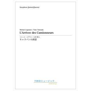 (楽譜) キャラバンの到着 / 作曲:ルグラン 編曲:山田 悠人 (サクソフォーン4 or 5重奏)|wbpplus