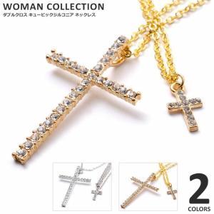 ネックレス メンズ  ダブルクロス 十字架 キュービックジルコニア メール便送料無料 wc-y
