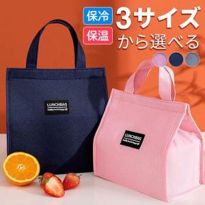 ランチバッグ 保冷 大きめ かわいい おしゃれ お弁当 保冷バッグ 大容量 弁当 小さめ メール便送料無料|wc-y