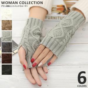商品名:アラン模様ニットハンドウォーマー/Alan pattern knitted hand war...