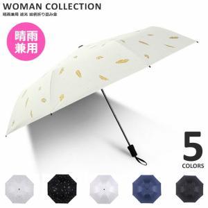 商品名:晴雨兼用 遮光総柄折り畳み傘 Rain and shade combined light s...