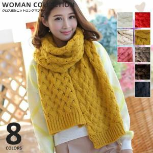 商品名:クロス編みニットロングマフラー/Cross knitted knit long muffle...