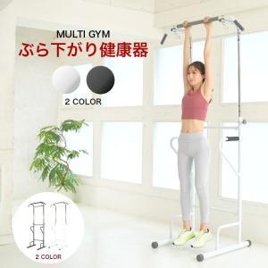 ぶら下がり健康器 懸垂 腕立てもできるマルチジム トレーニングチューブ付き