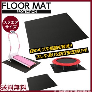 PVCマット フロアマット スクエア [100cm×110cm]