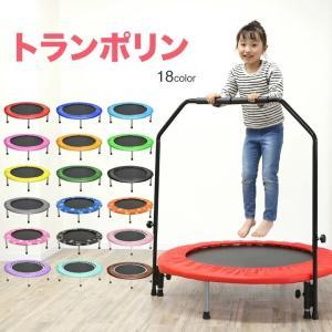 【予約3月上旬】トランポリン 手すり付 子供から大人まで 耐荷重110kg 家庭用 プレゼント エクササイズ 102cm