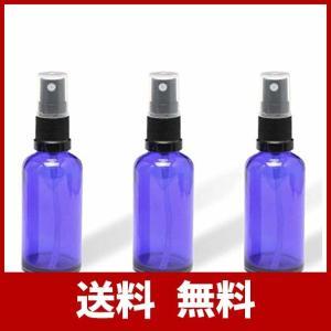 遮光瓶/スプレーボトル (アトマイザー) 50ml ブルー/ブラックヘッド 3本セット
