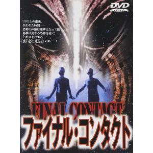 ファイナル・コンタクト  DVD|wdplace2