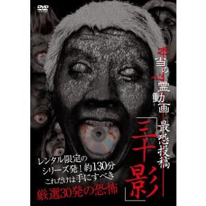 本当の心霊動画 最恐投稿「三十影」  DVD|wdplace2