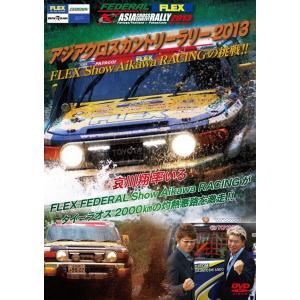 アジアクロスカントリーラリー2013 FLEX Show Aikawa RACINGの挑戦!!  DVD|wdplace2
