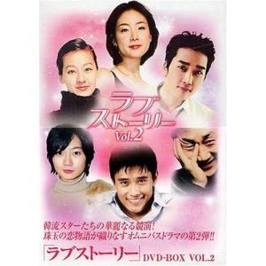 ラブストーリー DVD-BOX 2|wdplace2