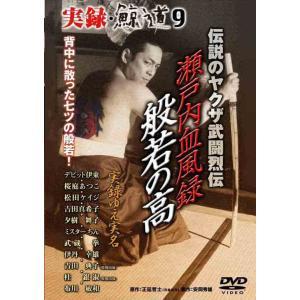 実録 鯨道9  DVD|wdplace2