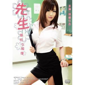 先生~恥悦な報復~  DVD|wdplace2
