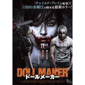 ドールメーカー  DVD|wdplace2