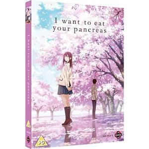 「君の膵臓をたべたい」 (劇場アニメ) DVD (UK版)|wdplace