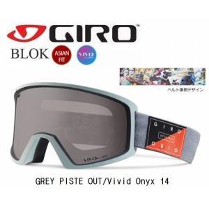 旧モデル処分 GIRO BLOK GREY PISTE OUT/Vivid Onyx ジロ スキー スノボー ゴーグル|we-love-snow