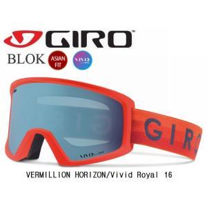 旧モデル処分 GIRO BLOK VERMILLION HORIZON/ Vivid Royal 16 ジロ スキー スノボー ゴーグル|we-love-snow