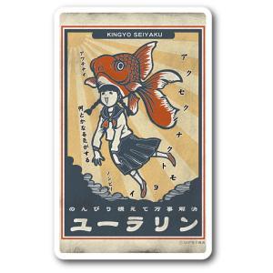 AM-05/ミニステッカー(ウォールステッカータイプ)/ユーラリン/ニッポン!昭和レトロ風絵はがき/安楽雅志