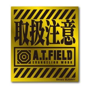 A.T.FIELD ステッカー 取扱注意 ATロゴ ATF001G 鏡面 ゴールド エヴァンゲリオン|we-love-sticker