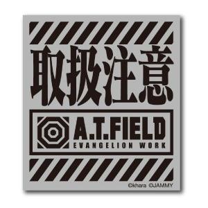 A.T.FIELD ステッカー 取扱注意 ATロゴ ATF001R 反射素材 エヴァンゲリオン|we-love-sticker