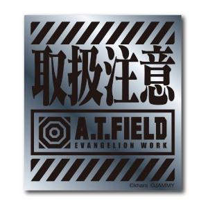 A.T.FIELD ステッカー 取扱注意 ATロゴ ATF001S 鏡面 シルバー エヴァンゲリオン|we-love-sticker