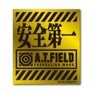 A.T.FIELD ステッカー 安全第一 ATロゴ ATF002G 鏡面 ゴールド エヴァンゲリオン|we-love-sticker
