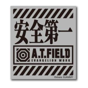 A.T.FIELD ステッカー 安全第一 ATロゴ ATF002R 反射素材 エヴァンゲリオン|we-love-sticker